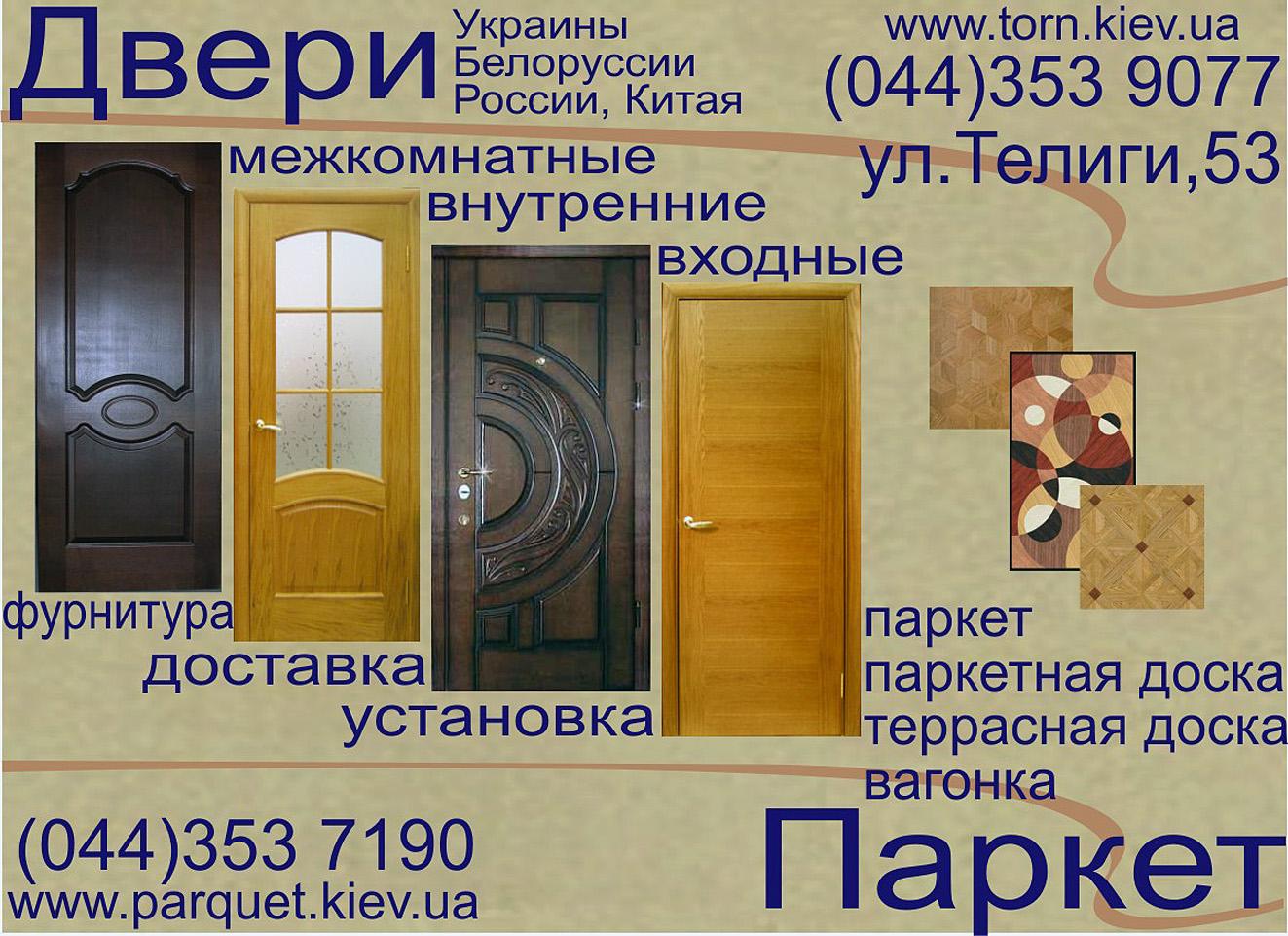 установка входной двери в магазин